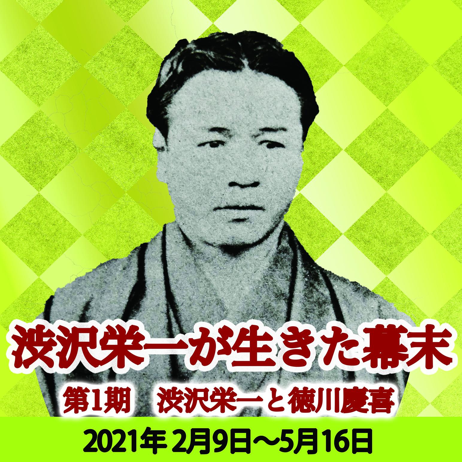四郎 平岡 円